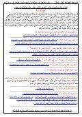 الصف-12-علمي-الفصل2-2013-ـ-2014م2 - Page 3