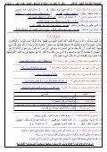 الصف-12-علمي-الفصل2-2013-ـ-2014م2 - Page 4