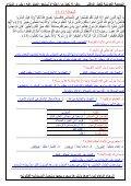 الصف-12-علمي-الفصل2-2013-ـ-2014م2 - Page 6