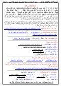 الصف-12-علمي-الفصل2-2013-ـ-2014م2 - Page 7