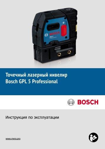 Точечный лазерный нивелир Bosch GPL 5 Professional - Мера