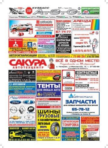 Автостоп АЗС 27