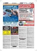 Автостоп АЗС 27 - Page 7