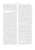 ﺗﺤﻠﻴﻞ :( - ) اﻟﺒﺤﻮث اﻟﻌﺮﺑﻴﺔ ﻓﻲ اﻟﱰﺑﻴﺔ اﻟﺨﺎﺻﺔ 2007 1998 * ﳌﻤﺎر - Page 2
