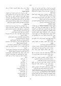 ﺗﺤﻠﻴﻞ :( - ) اﻟﺒﺤﻮث اﻟﻌﺮﺑﻴﺔ ﻓﻲ اﻟﱰﺑﻴﺔ اﻟﺨﺎﺻﺔ 2007 1998 * ﳌﻤﺎر - Page 3