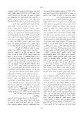 ﺗﺤﻠﻴﻞ :( - ) اﻟﺒﺤﻮث اﻟﻌﺮﺑﻴﺔ ﻓﻲ اﻟﱰﺑﻴﺔ اﻟﺨﺎﺻﺔ 2007 1998 * ﳌﻤﺎر - Page 5