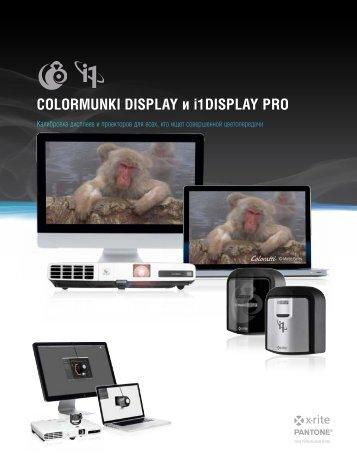 ColorMunki Display и i1Display pro - X-Rite
