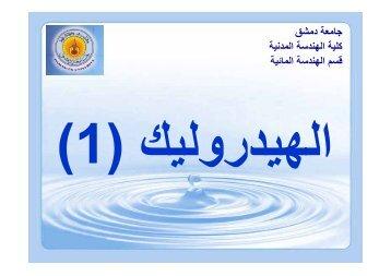 المحاضرة 3 - توازن السوائل_2 - جامعة دمشق