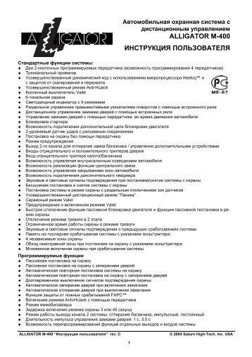 ALLIGATOR M-400 ИРСТР