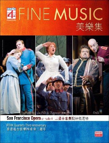 Finemusic 美樂集(03/2013) - 香港電台