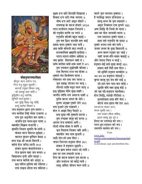 Hanuman Chalisa Hindi & English - International Gita Society