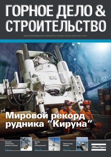 """Мировой рекорд рудника """"Кируна"""" - Atlas Copco"""