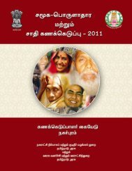 Enumerator's Manual - Tamil Nadu Government