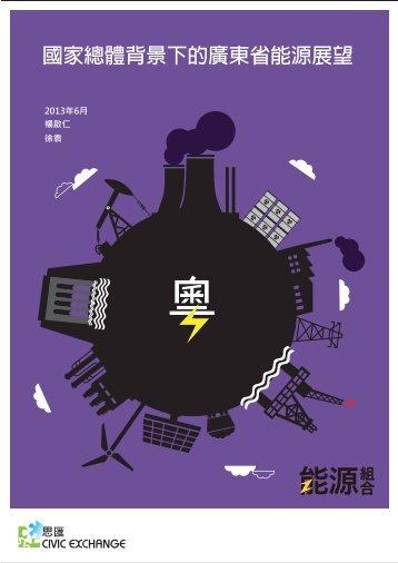 國家總體背景下的廣東省能源展望 - Civic Exchange