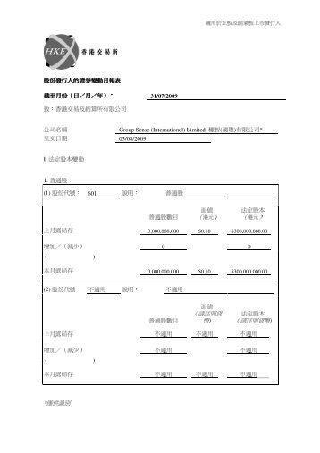日/月/年 - 权智(国际)有限公司