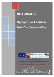 skz_synoliko - Εκπαιδευτικές Κοινότητες & Ιστολόγια