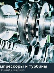 Компрессоры и турбины - MAN Diesel & Turbo SE