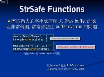 解決字串buffer overrun 的問題