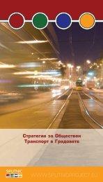 Стратегии за Обществен Транспорт в Градовете - SPUTNIC