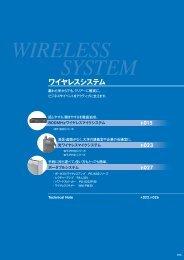 ワイヤレスシステム