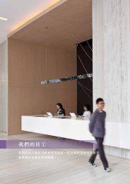 下載我們的員工列印版 - Swire Properties