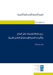 عربي - Arab Human Development Reports