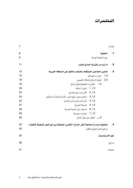 عربي - Arab Human Development Reports