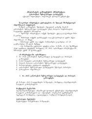 preparatis gamoyenebis instruqcia - GPC
