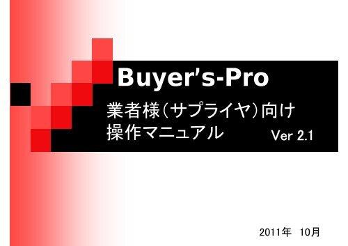 Buyer's-Pro