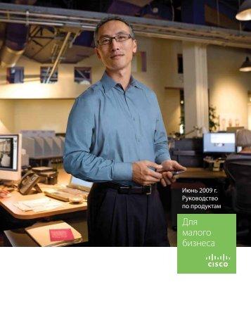 Обзор продуктов и решений Cisco