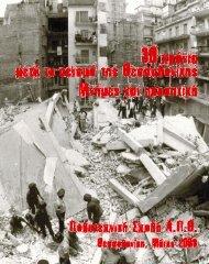 Σεισμός της Θεσσαλονίκης 1978 - Πολυτεχνική Σχολή Α.Π.Θ.