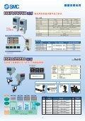 Pneumatic instruments 新型儀表元件(Aug-2009) - Page 6