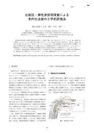 比抵抗・弾性波併用探査による 老朽化法面の工学的評価法 - 土木学会