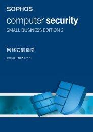 3 - Sophos - 企业反病毒和反垃圾邮件解决方案