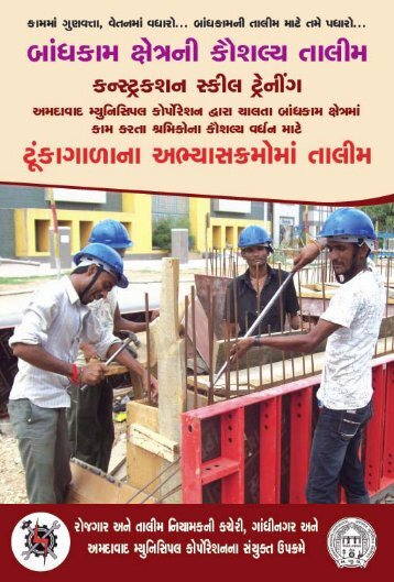 Training for workers of construction field of AMC - Talim Rojgar