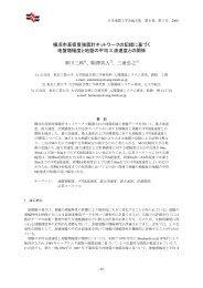横浜市高密度強震計ネットワークの記録に基づく 地盤 ... - 日本地震工学会