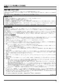 取扱説明書 - 富士通 - Page 7