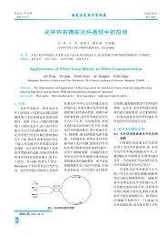 全文 - 中国科学院上海光学精密机械研究所