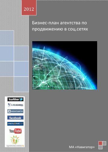 2012 - MegaResearch