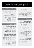 اﻟﺑرﻧﺎﻣﺞ, ١٣ اﻟﯽ ١٥ ﻧوﻓﻣﺑر ٢٠١٣ - international arab film festival zurich/iaffz - Seite 2