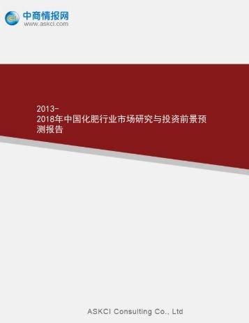 2013- 2018年中国化肥行业市场研究与投资前景预测报告 - 中商情报网