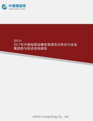 2013- 2017年中国电喷油嘴检测清洗分析仪行业发展 ... - 中商情报网