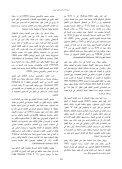 ﻓﺎﻋﻠﻴﺔ ﺗﺪرﻳﺐ اﻷُﻣﻬﺎت ﻋﻠﻰ اﻟﺘﻌﺰﻳﺰ اﻟﺘﻔﺎﺿﻠﻲ وإﻋﺎدة ا - Page 2