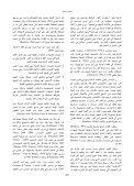 ﻓﺎﻋﻠﻴﺔ ﺗﺪرﻳﺐ اﻷُﻣﻬﺎت ﻋﻠﻰ اﻟﺘﻌﺰﻳﺰ اﻟﺘﻔﺎﺿﻠﻲ وإﻋﺎدة ا - Page 3