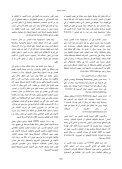 ﻓﺎﻋﻠﻴﺔ ﺗﺪرﻳﺐ اﻷُﻣﻬﺎت ﻋﻠﻰ اﻟﺘﻌﺰﻳﺰ اﻟﺘﻔﺎﺿﻠﻲ وإﻋﺎدة ا - Page 5