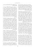 ﻓﺎﻋﻠﻴﺔ ﺗﺪرﻳﺐ اﻷُﻣﻬﺎت ﻋﻠﻰ اﻟﺘﻌﺰﻳﺰ اﻟﺘﻔﺎﺿﻠﻲ وإﻋﺎدة ا - Page 6