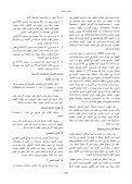 ﻓﺎﻋﻠﻴﺔ ﺗﺪرﻳﺐ اﻷُﻣﻬﺎت ﻋﻠﻰ اﻟﺘﻌﺰﻳﺰ اﻟﺘﻔﺎﺿﻠﻲ وإﻋﺎدة ا - Page 7