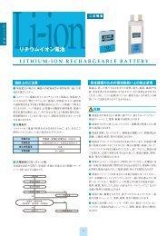 ラミネート形リチウムイオン カタログ [PDF 1.74MB] - Maxell