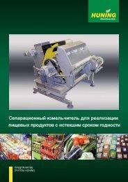 Separationszerkleinerer - Huning Maschinenbau