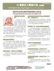 BC省新生儿筛查计划父母须知 - Perinatal Services BC
